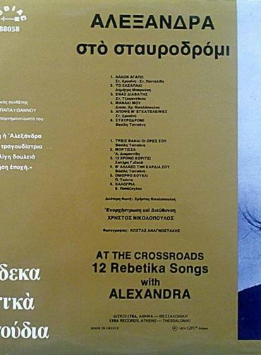 Αλεξάνδρα - Στο Σταυροδρόμι