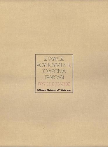 Σταύρος Κουγιουμτζής - 10 Χρόνια Τραγούδι