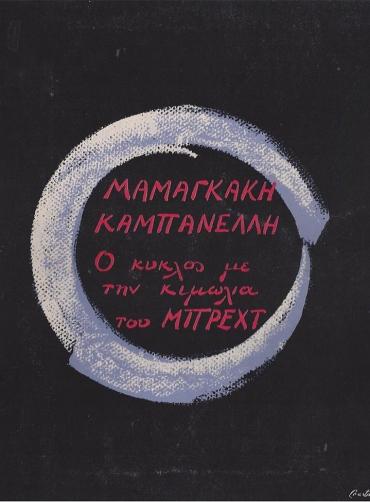 Νίκος Μαμαγκάκης - Ιάκωβος Καμπανέλλης - Ο Κύκλος Με Την Κιμωλία Του Μπρεχτ