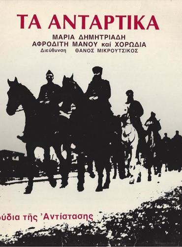 Θάνος Μικρούτσικος - Τα Αντάρτικα / Τραγούδια Της Αντίστασης