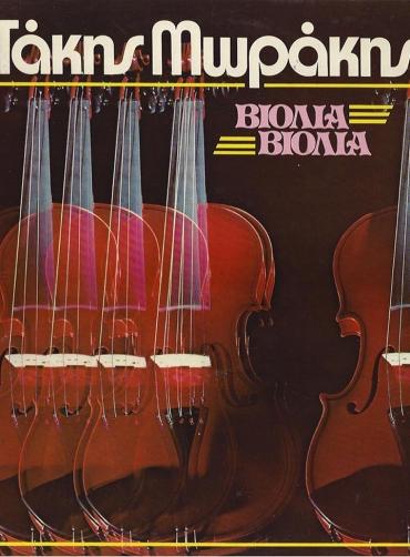 Τάκης Μωράκης - Βιολιά Βιολιά
