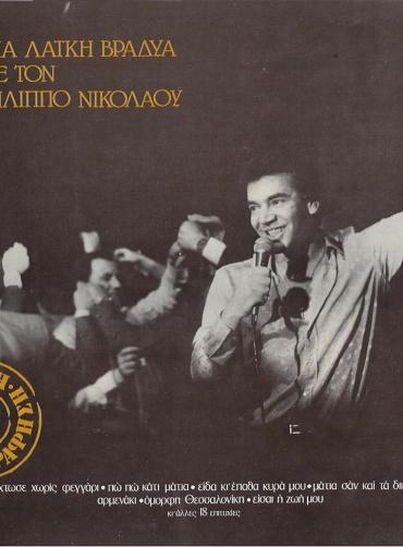 Φίλιππος Νικολάου - Μια Λαϊκή Βραδυά Με Τον Φίλιππο Νικολάου