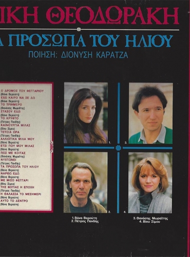 Μίκης Θεοδωράκης - Τα Πρόσωπα Του Ήλιου