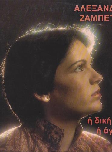 Γιώργος Ζαμπέτας - Αλεξάνδρα - Η Δική Μας Αγάπη
